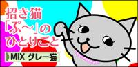にほんブログ村 猫  ブログ MIXグレー猫へ